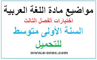 تحميل نماذج مواضيع الفصل الثالث للسنة الاولى متوسط  مادة اللغة العربية
