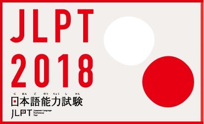Pendaftaran JLPT Desember 2018 Online Dibuka