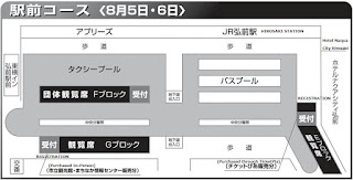 Hirosaki Neputa Festival 2016 Paid Seating Map Ekimae Course 平成28年弘前ねぷたまつり有料観覧席案内図 駅前コース