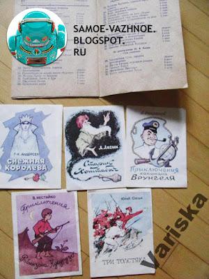 Советские игры для детей. В стране приключений игра СССР художник Раевский 1987 1989 .