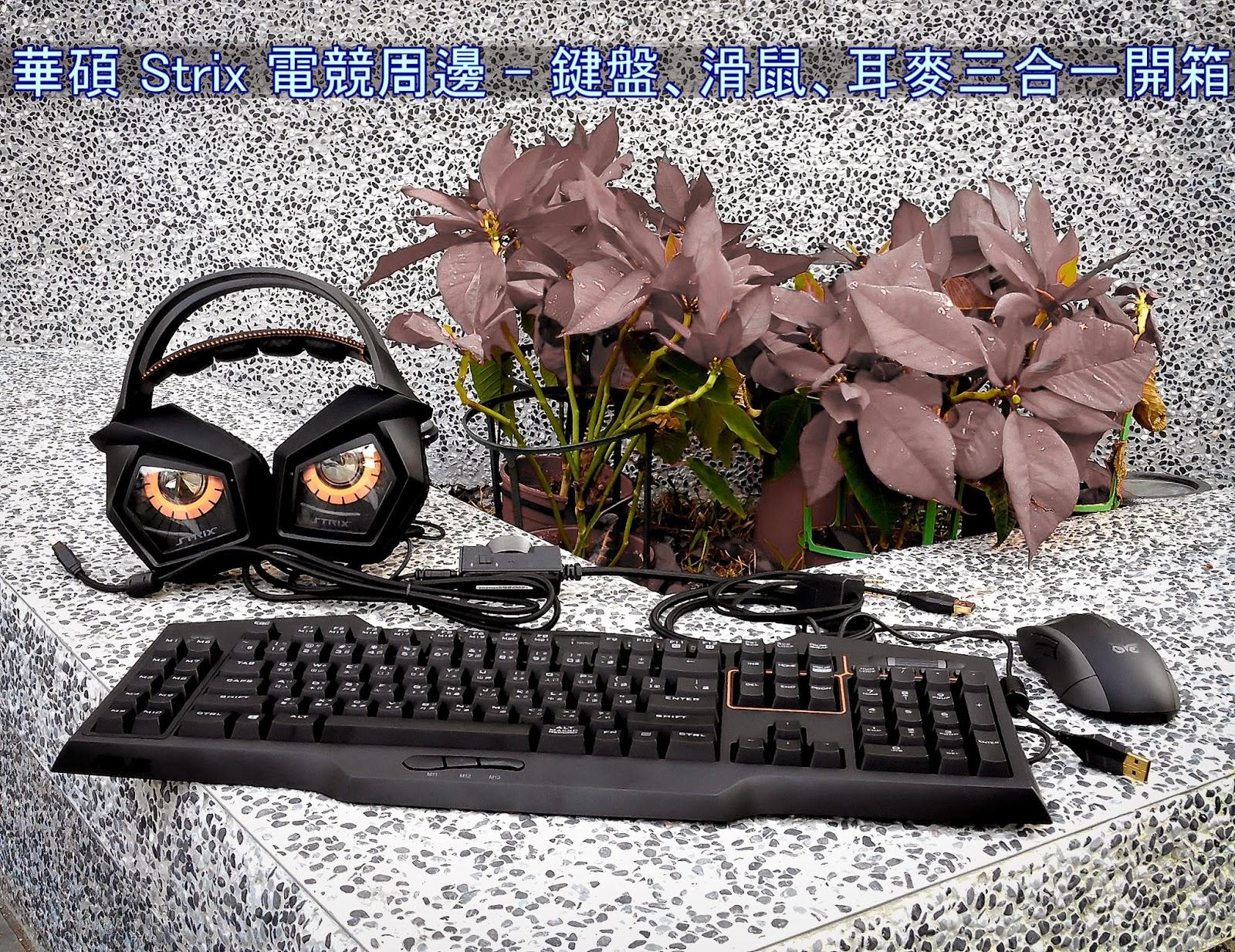 ASUS STRIX電競三劍客開箱 - 追求如隼鷹精準的鍵盤、滑鼠、耳麥