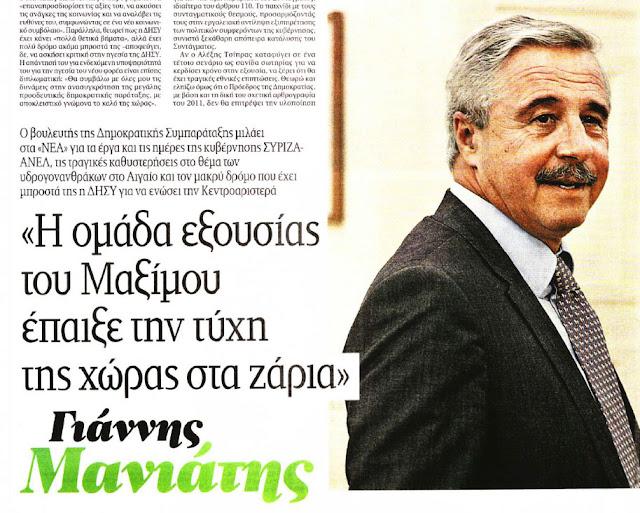 Γ.Μανιάτης στα ΝΕΑ: Η ομάδα εξουσίας του Μαξίμου έπαιξε την τύχη της χώρας στα ζάρια