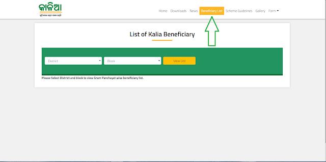 Kalia Scheme Odisha Beneficiaries List ,Kalia Scheme Odisha Beneficiaries List check,Kalia Scheme Odisha Beneficiaries List download,sarkari yojana,government schemes,farmers loan,odisha
