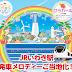 10月1日より、いわき駅の発車メロディがフラガールのメインテーマに変更!