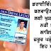 Naya Driving licence banon walo layi khushkhabri , eh post jarror pade