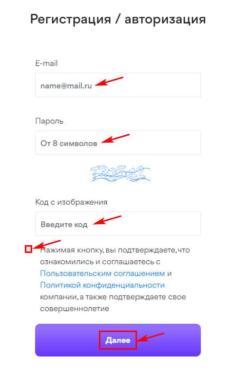 Регистрация в Kopilka Company 2