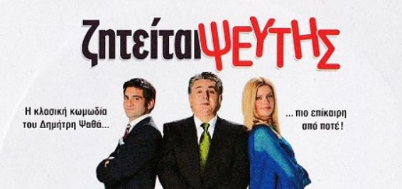 Ζητείται ψεύτης - Ελληνική ταινία του 2010