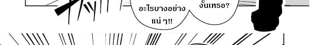 อ่านการ์ตูน Wakamono no Kuro Mahou Hanare ga Shinkoku desu ga, Shuushoku shite Mitara Taiguu Iishi, Shachou mo Tsukaima mo Kawaikute Saikou desu! ตอนที่ 2 หน้าที่ 136
