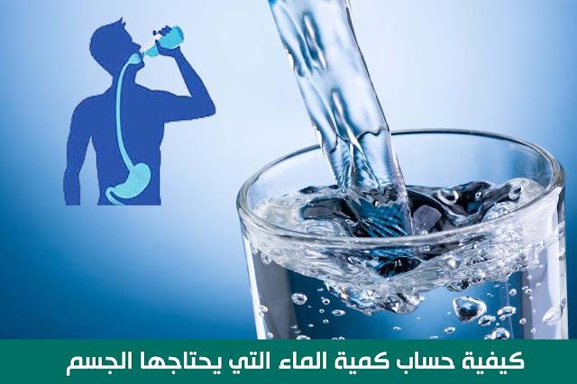 كيفية حساب كمية الماء التي يحتاجها الجسم كيفية حساب كمية الماء التي يحتاجها الجسم