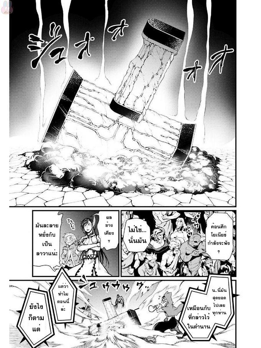 อ่านการ์ตูน Shuumatsu no Walkure ตอนที่ 4 หน้าที่ 15