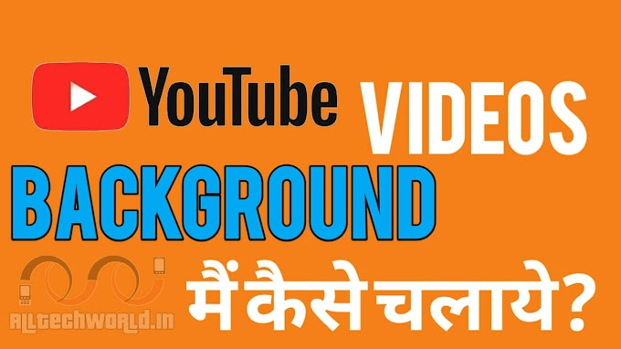 YouTube Ki Video Ko Background Me Kaise Chalaye? How To Play YouTube Videos in Background on iPhone and Android Smartphones In Hindi