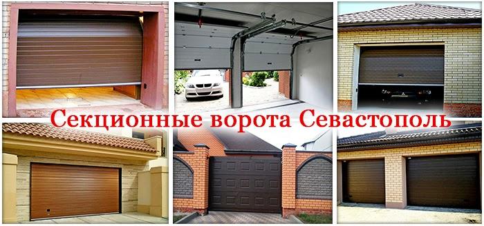 Секционные ворота Севастополь