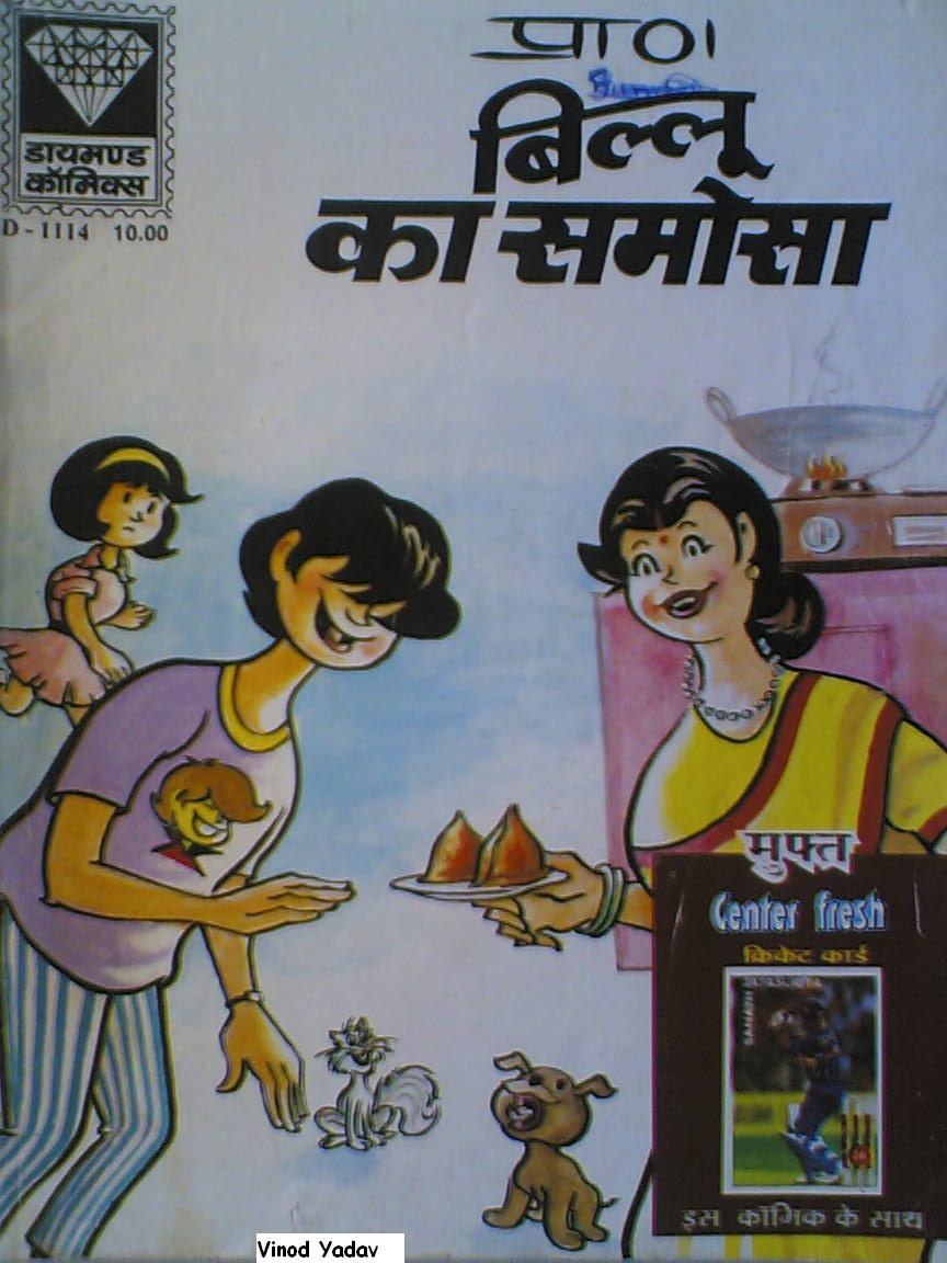 In comic books hindi pdf