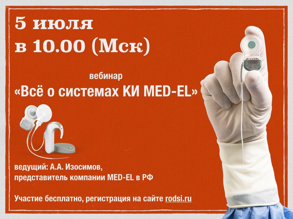 """Вебинар """"Всё о системах кохлеарной имплантации MED-EL"""""""