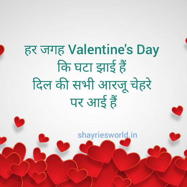 Valentine's Day Shayari 2019 वैलेंटाइन्स शायरी