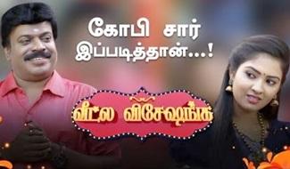 Veetla Visheysanga | Kalyana Veedu Team