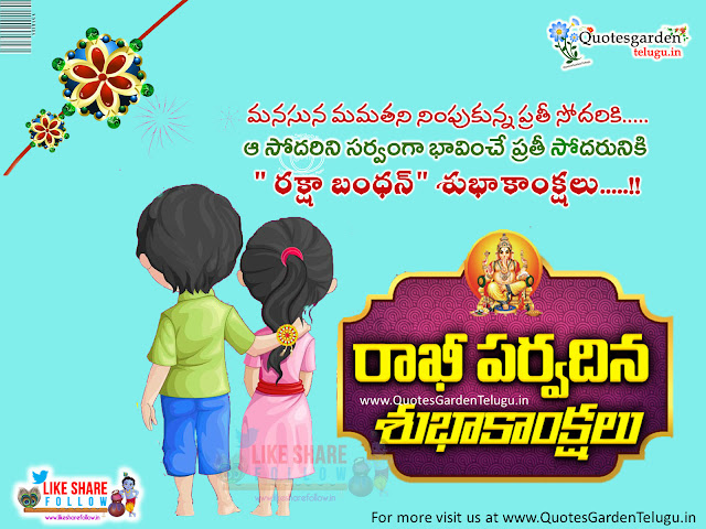Raksha Bandhan Telugu Messages and Rakhi Images for Sisters