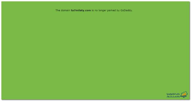 حل مشكلة إعادة توجيه دومين جودادى بدون www