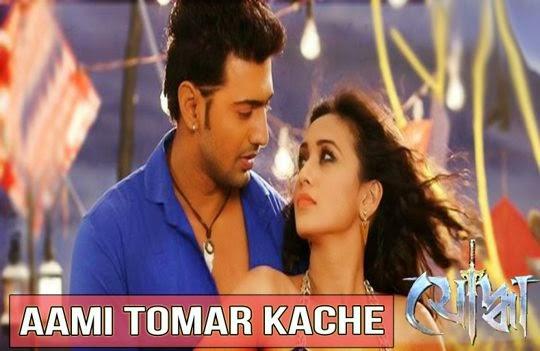 AAMI TOMAR KACHE Lyrics, Yoddha, Dev, Mimi, Neha Kakkar