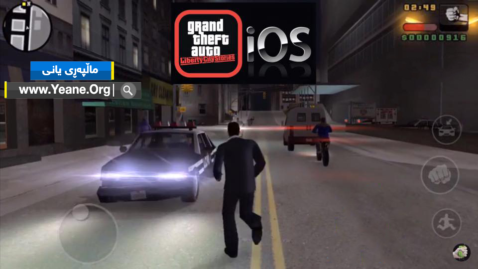 بهشه نوێیهكهی یاری بهناوبانگ GTA  راستهوخۆ داونلۆد بكهن بهخۆرایی  Grand Theft Auto: Liberty City Stories