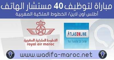 الخطوط الملكية المغربية مباراة توظيف 40 مستشار الهاتف بأطلس اون لاين آخر أجل لإيداع الترشيحات  21 يونيو 2019