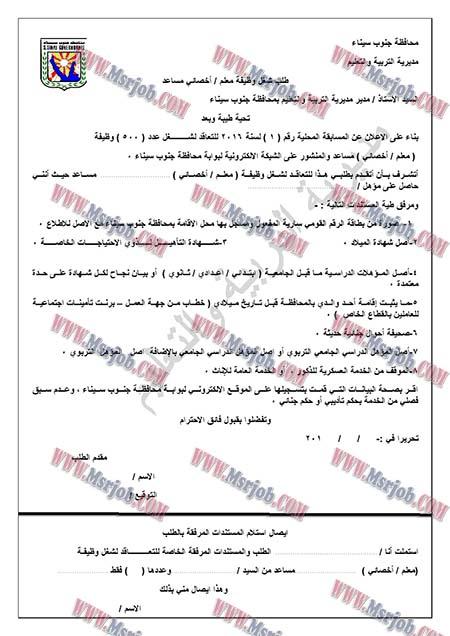 طلب شغل وظيفة بمسابقة التربية والتعليم للمؤهلات العليا 15 / 12 / 2016