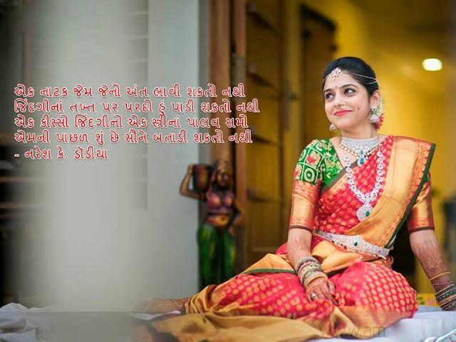 एक कीस्सो जिंदगीनो एक स्त्रीनां पालव समो Gujarati Muktak By Naresh K. Dodia