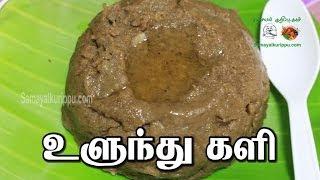 Ulundhu Kali | Black gram porridge | Urad dal kali | Samayal kurippu