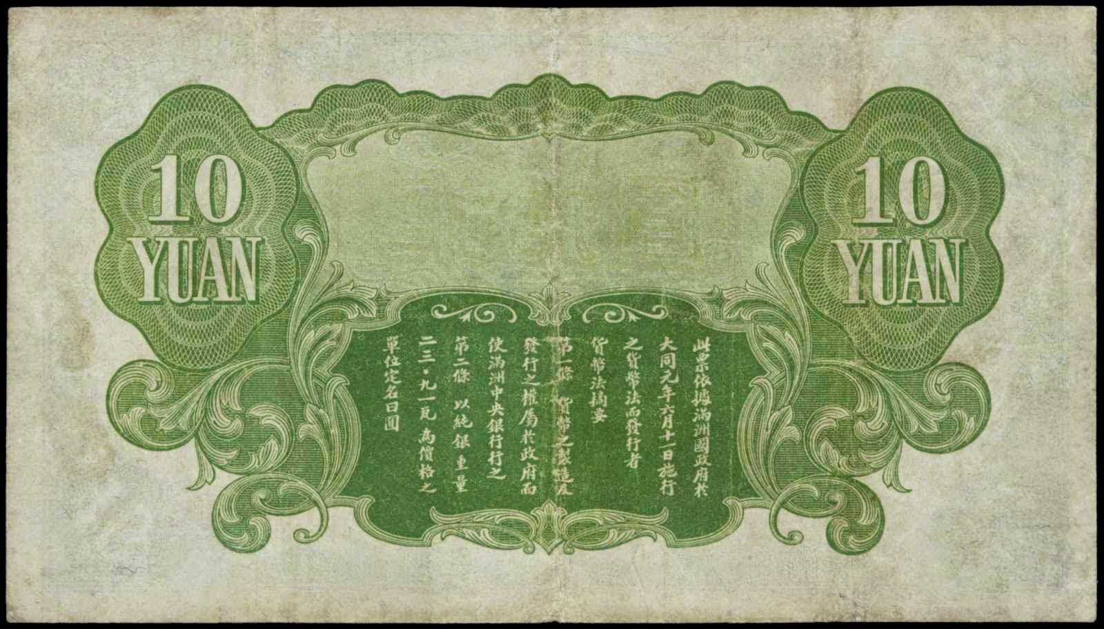 Manchukuo 10 Yuan