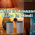 What Is Amazon Echo In Hindi | अमेज़न Echo क्या है