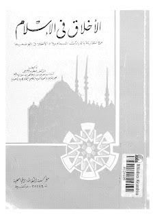الأخلاق في الإسلام مع المقارنة بالديانات السماوية والأخلاق الوضعية - يعقوب المليحي