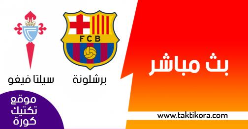 مشاهدة مباراة برشلونة وسيلتا فيغو بث مباشر بتاريخ 22-12-2018 الدوري الاسباني