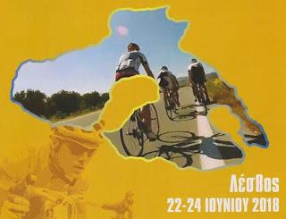 ΠΡΟΣΟΧΗ: Κυκλοφοριακές ρυθμίσεις στη Λέσβο, το Σάββατο και την Κυριακή για το Πανελλήνιο Πρωτάθλημα Ποδηλασίας Δρόμου