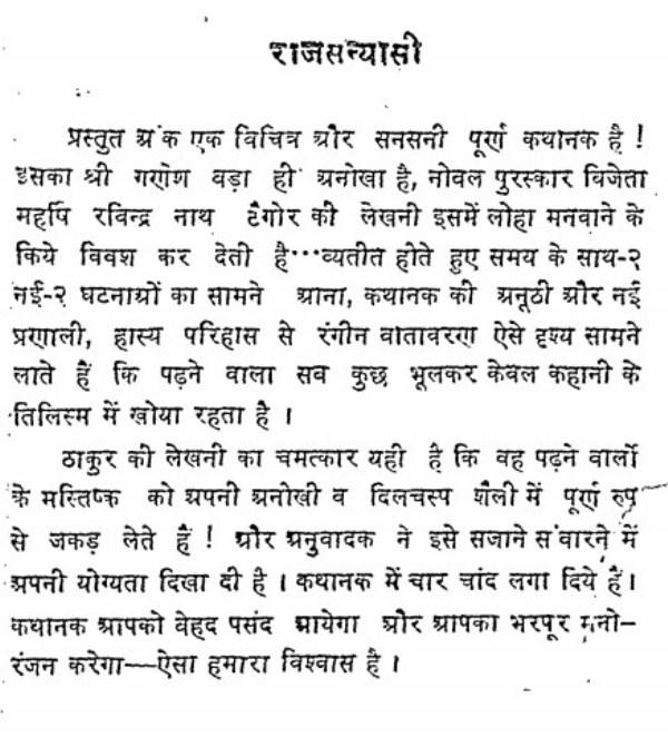 raj-sanyasi-rabindra-nath-tagore-राज-सन्यासी-रबिन्द्रनाथ-टैगोर