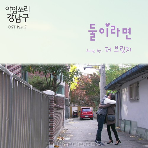 The Bridge – I'm Sorry Kang Nam Goo OST Part.7