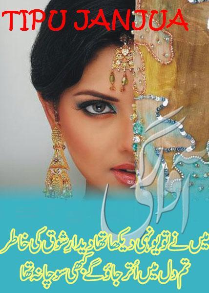 Poetry Pk December Urdu Com