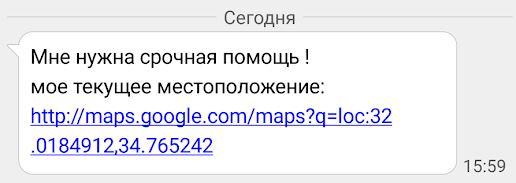 Ссылка на карты Google, которую отсылают некоторые приложения
