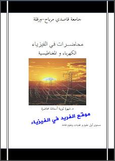 تحميل محاضرات في الفيزياء الكهرباء والمغناطيسية pdf