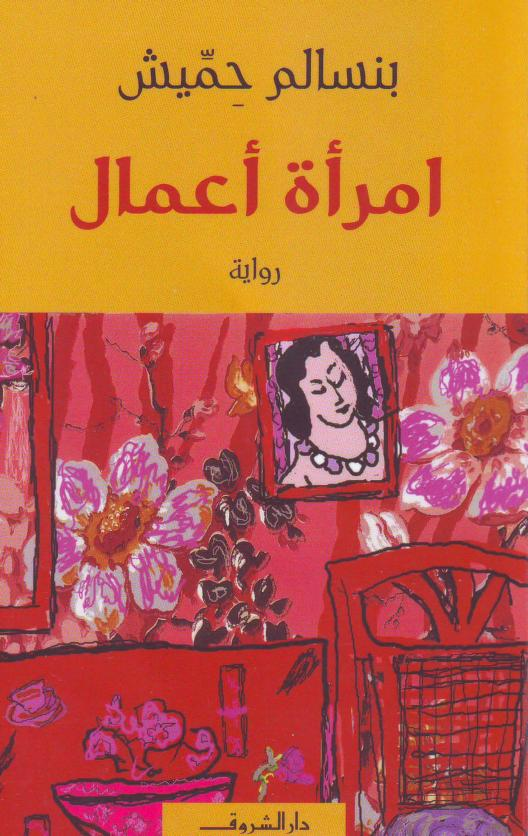 إمرأة أعمال- بنسالم حميش