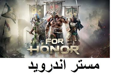 تحميل لعبة for honor 2020 كاملة لعبة القتال والاكشن من رابط مباشر