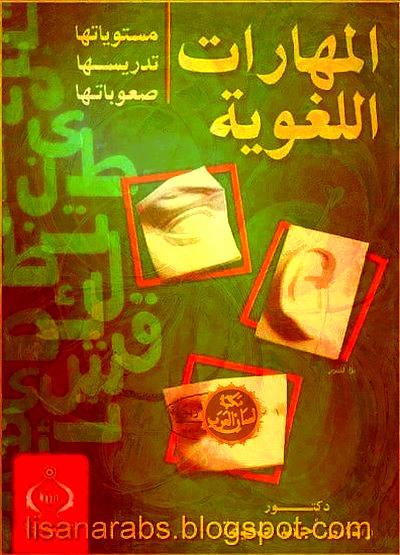 المهارات اللغوية رشدي أحمد طعيمة pdf