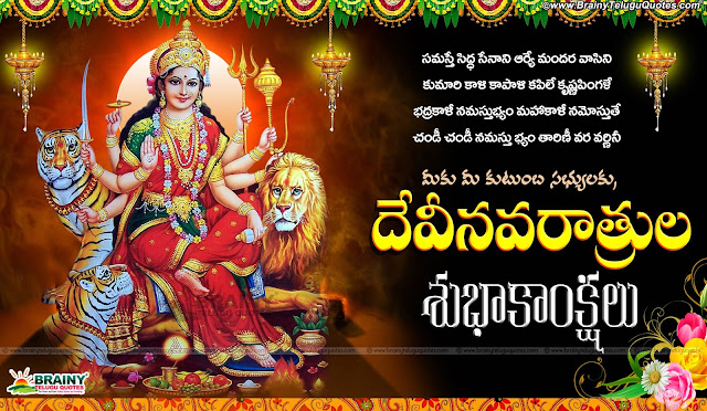 Here is Devi navaratri greetings in telugu, Happy navratri greetings in telugu,Happy Vijayadashami greetings in telugu, Vijayadashami greetings in telugu, Vijayadashami Quotes in telugu, Best telugu quotes for dasara, Best Wallpapers for dussehra,Shailaputri devi navaratri first day information in telugu, Shailaputri, Durga Sharannavaratri, Navaratri, Hindu goddess durga maa images wallpapers pictures quotes poems in telugu, Shailaputri devi navaratri first day information in telugu