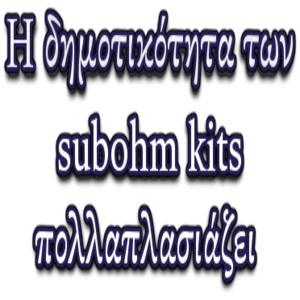Η δημοτικότητα των subohm kits πολλαπλασιάζει τις πωλήσεις
