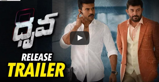 Dhruva Movie Release Trailer