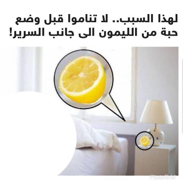 فوائد مدهشة قد تجهلونها عن الليمون