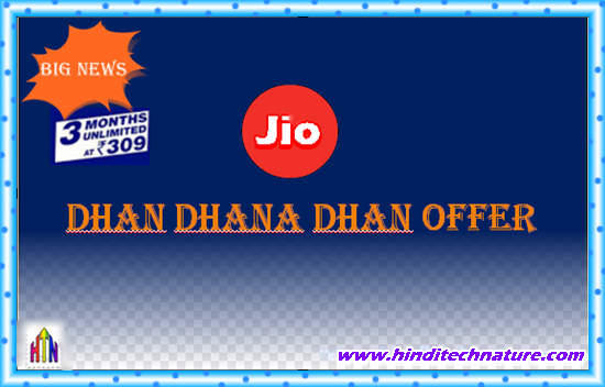 Jio-Ke-Latest-Dhan-Dhana-Dhan-Offer-Ki-Puri-Jankari