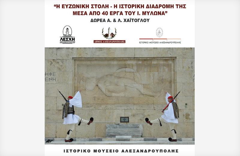 Η Ευζωνική Στολή διηγείται την ιστορία της στο Ιστορικό Μουσείο Αλεξανδρούπολης