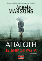 http://www.culture21century.gr/2018/04/apagwgh-se-dhmoprasia-ths-angela-marsons-book-review.html