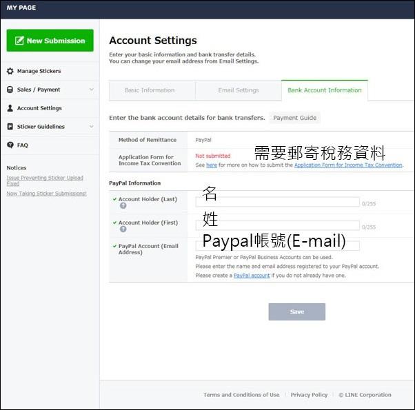 [教學] LINE Creators Market 貼圖市集帳號申請、圖片上傳