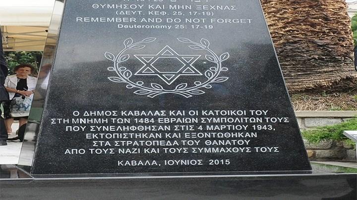 Κατέστρεψαν με σφυρί το μνημείο των Εβραίων στην Καβάλα - ΦΩΤΟ